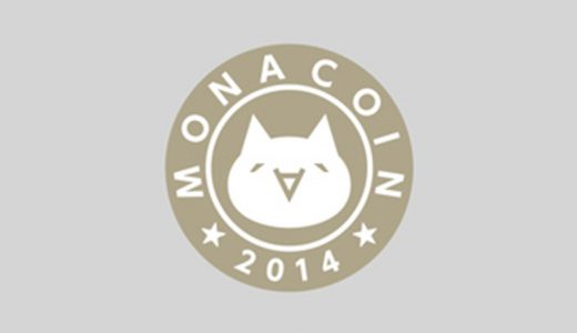 モナコイン【2倍超に急騰】コインチェックで取り扱い開始!