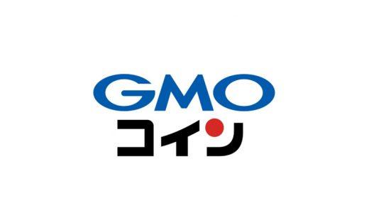 5分でできる!仮想通貨(暗号資産)取引所【GMOコイン】口座開設方法