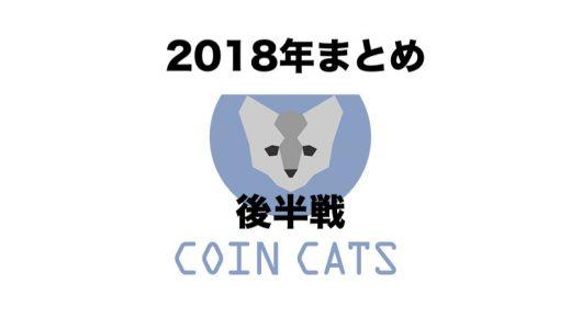 【2018年:後半戦】色々あった暗号通貨、この一年をふり返ってみよう!