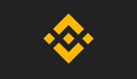 【Binance】世界最大規模の暗号資産(仮想通貨)取引所バイナンス、登録方法や手数料について