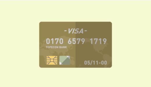 【取引所初】Coinbase(コインベース)がVisaと提携、本格的に普及する暗号資産(仮想通貨)決済