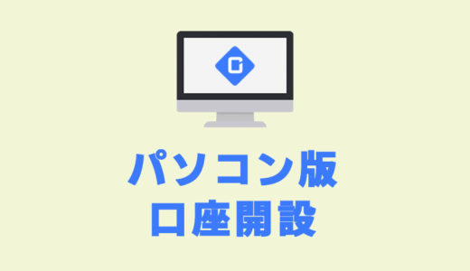 【CoinBene】世界第5位の暗号資産(仮想通貨)取引所コインベネの登録方法