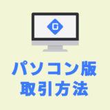 【CoinBene】世界第5位の暗号資産(仮想通貨)取引所コインベネの使い方【入出金/買い方/売り方】