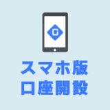 スマホで簡単!【CoinBene】世界第5位の暗号資産取引所コインベネ 新規口座開設方法