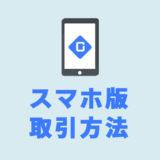 スマホで簡単!世界第5位の暗号資産(仮想通貨)取引所コインベネの使い方【入出金/買い方/売り方】