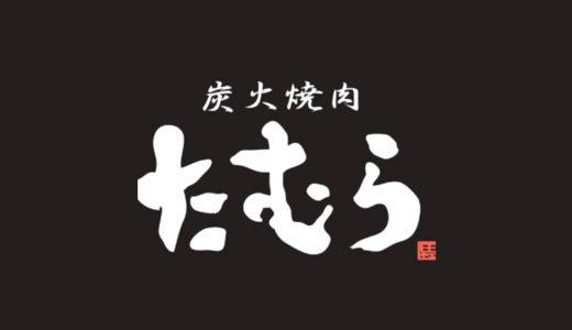 【暗号資産(仮想通貨)で焼き肉!!】焼肉たむらでADA決済導入☆