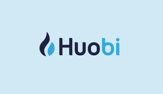 【Huobi Japan】暗号資産取引所フォビジャパンの新規口座開設方法