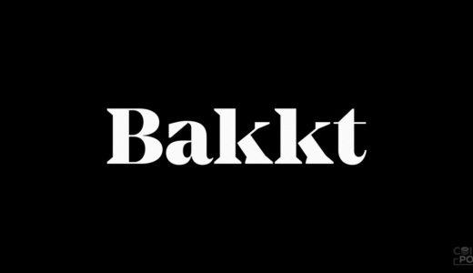 Bakkt,ビットコイン先物のテストを正式に開始