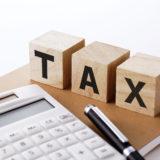 10月から消費税増税!日本の取引所各社の改定後新手数料まとめ