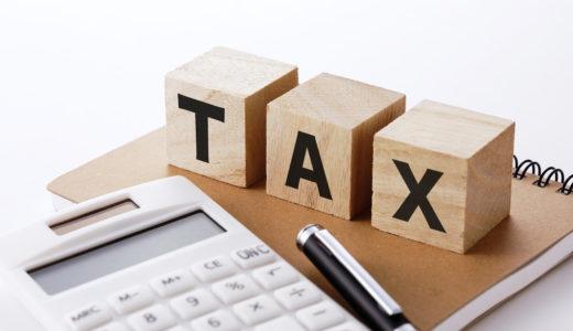 10月から消費税増税!日本の取引所各社の改定後新手数料まとめ その2