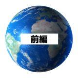 冬のボーナス過去最高でも日本の未来がヤバイ理由🇯🇵【前編】