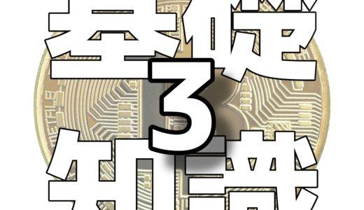ビットコイン覚えておこう基礎知識3