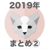 【2019年まとめ】今年はどんな年だった?ニュースで振り返ろう!【後編】