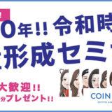 【COIN CATS主催】2時間でわかる!2020年令和時代の資産形成セミナーのお知らせ