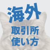 【海外】暗号資産(仮想通貨)取引所の使い方!9社 総まとめ