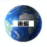【後編】冬のボーナス過去最高でも日本の未来がヤバい理由