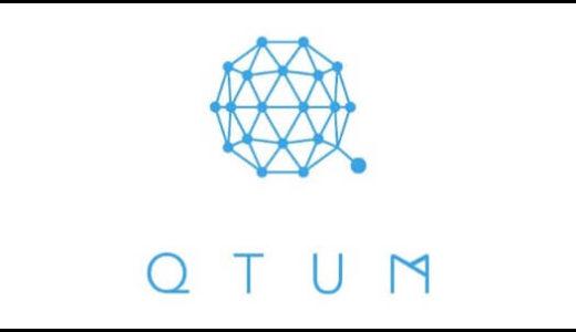 コインチェックに新規通貨QTUMが上場決定!🚀