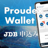 JDB口座開設&デビットカード申し込み方法<Proudex Wallet>