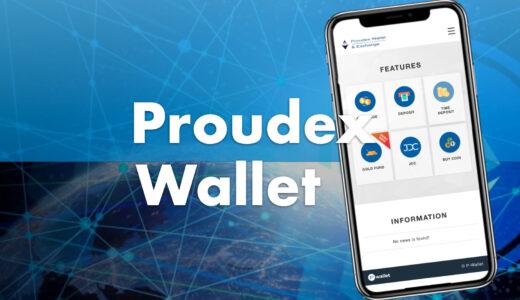 海外口座開設、デビットカード発行も!仮想通貨の入出金から運用もウォレットひとつで完結!<Proudex Wallet>