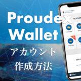 Proudex Walletアカウント作成方法