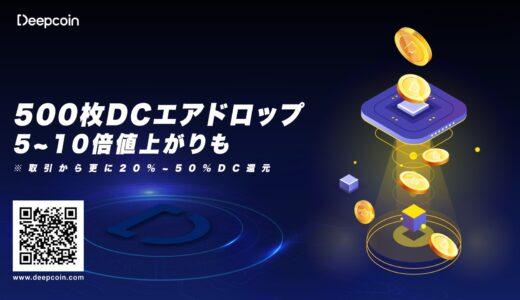 海外取引所DeepcoinとCOIN CATSが特別提携!エアドロップ5万円相当🎁