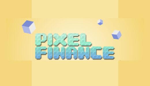 【数量限定優良案件】最新のDeFiプラットフォーム始動!Pixel Finance(ピクセルファイナンス)